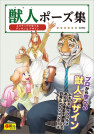 獣人ポーズ集【電子有】