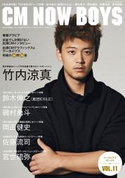 CM NOW BOYS VOL.11(CM NOW 別冊)