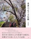 未来へつなぐ千年桜【電子有】