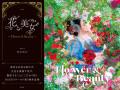 花と美女~Flower & Beauty