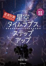 星景写真からはじめる星空タイムラプスへのステップアップ【電子有】