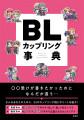 BLカップリング事典
