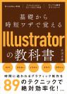 基礎から時短ワザで覚えるIllustratorの教科書【電子有】