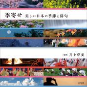 季寄せ 美しい日本の季節と俳句