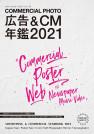 広告&CM年鑑2021