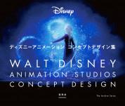 ディズニーアニメーション コンセプトデザイン集