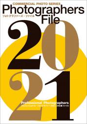 フォトグラファーズ・ファイル2021