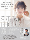 美容師のためのサロンモデル撮影テクニック【電子有】
