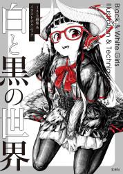 jaco画集&イラストテクニック 白と黒の世界【電子有】