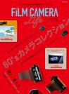 フィルムカメラ・ライフ 2021-2022【電子有】