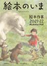 絵本のいま 絵本作家2021-22