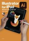 Illustrator for iPad クリエイティブブック【電子有】