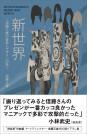 新世界 −信藤三雄の音楽とデザインの旅−