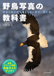 野鳥写真の教科書【電子有】