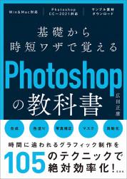 基礎から時短ワザで覚えるPhotoshopの教科書【電子有】