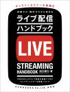 ライブ配信ハンドブック【電子有】