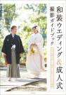 和装ウエディング&成人式 撮影ガイドブック【電子有】