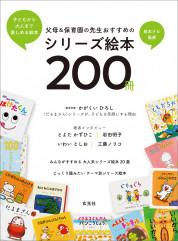 父母&保育園の先生おすすめのシリーズ絵本200冊