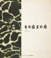 別冊付録:宇野亜喜良 新作絵本「冬の庭 夏の庭」