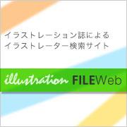 イラストレーションFile Web