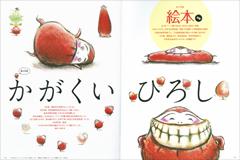 総力特集:絵本 前編 全58ページ「まるごと絵本」の大特集!