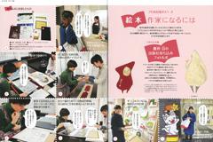 総力特集:絵本 後編 さらにボリュームアップの74ページ「まるごと絵本」の大特集!