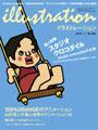 イメージ:イラストレーション 2010年07月号 no.184