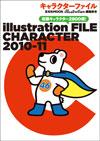 イメージ:イラストレーションファイル キャラクター 2010-11