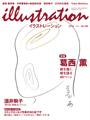 イメージ:イラストレーション 2010年11月号 no.186