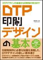イメージ:DTP 印刷 デザインの基本
