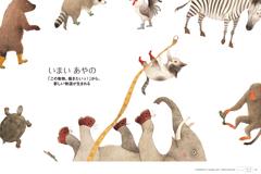 総力特集 絵本2011