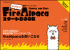 イメージ:FireAlpacaスタートBOOK