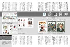 「雑誌のイラストレーション」を考える