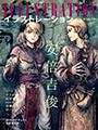 イメージ:キャラクターファイル 2012-13
