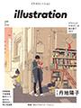 イメージ:イラストレーション 2017年9月号 No.215