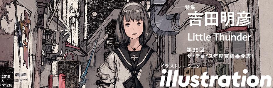 イラストレーション最新号