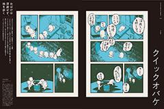 【特集】「イラストレーションとアニメーション」