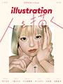 イメージ:イラストレーション 2015年12月号 No.208