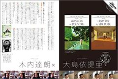連載 スイッチ・インタビュー/13