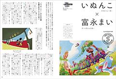 連載 スイッチ・インタビュー/14