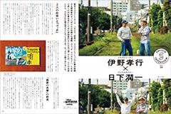 連載 スイッチ・インタビュー/16