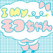 WEB連載 I my モコちゃん