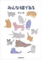 「みんな猫である」和田誠:著