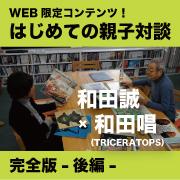 はじめての親子対談完全版ー後編ー 和田誠×和田唱(TRICERATOPS)