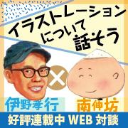 【好評連載中|WEB対談】伊野孝行 × 南伸坊「イラストレーションについて話そう」