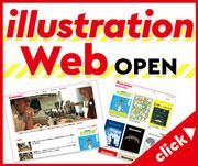 『イラストレーション』の公式Webサイトがオープン!