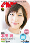 CM NOW Vol.168