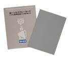 イメージ:銀一 銀一シルクグレーカード