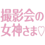 イメージ:「撮影会の女神さま」File.005 藤井梨花