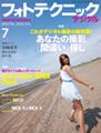イメージ:フォトテクニック デジタル2010年7月号